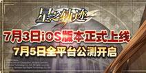 英雄传说:星之轨迹将于7月5日全平台开启公测