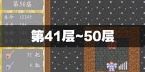 魔塔50层第41层到50层怎么过 魔塔50层通关攻略