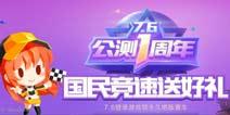 QQ飞车手游周年庆开启 虎牙主播送出好礼回馈粉丝