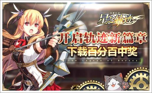 《英雄传说:星之轨迹》开启新篇章 ,下载百分百中奖!