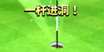 决战高尔夫一杆决胜负攻略 高手玩家的终极技能