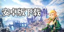 龙之谷2安卓版下载 安卓怎么下载龙之谷2