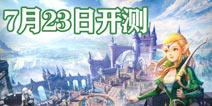 龙之谷2将于7月23日10点开启内测 期待神圣天堂再次相遇