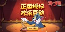 游戏爆料抢先知 猫和老鼠共研服7月11日开启测试