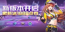 QQ飞车手游7月11日更新 组装车正式登场