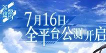 3D舰姬即时海战手游《苍蓝誓约》预下载已开启!