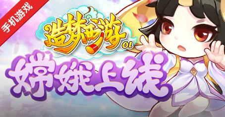 造梦西游OL新版本9.9.0新角色月之女神嫦娥上线