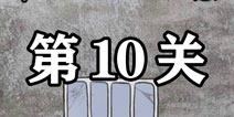 逃离医院不容易第10关怎么过 逃离医院不容易第10关攻略