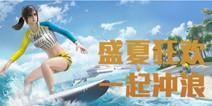 和平精英7月17日盛夏狂欢日 全新玩法现已开启