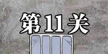 逃离医院不容易第11关怎么过 逃离医院不容易第11关攻略