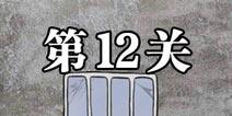 逃离医院不容易第12关怎么过 逃离医院不容易第12关攻略