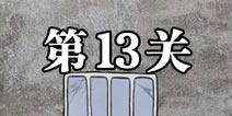 逃离医院不容易第13关怎么过 逃离医院不容易第13关攻略