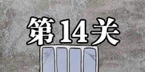 逃离医院不容易第14关怎么过 逃离医院不容易第14关攻略