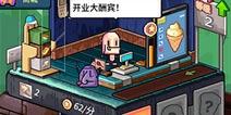 《狂点大作战》7月19日首发 开局拥有一家星际餐厅