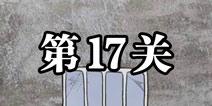逃离医院不容易第17关怎么过 逃离医院不容易第17关攻略