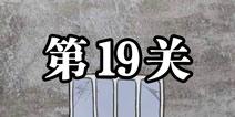 逃离医院不容易第19关怎么过 逃离医院不容易第19关攻略