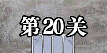 逃离医院不容易第20关怎么过 逃离医院不容易第20关攻略