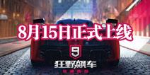 狂野飙车9将于8月15日正式上线 热血竞速一触即发