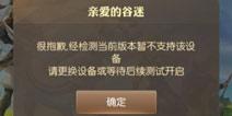 龙之谷2手机配置要求 龙之谷2哪些收集能玩