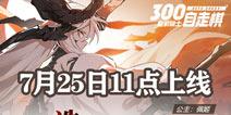 皇家骑士:300自走棋7月25日11点正式上线