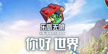 乐高无限限量删档测试延期到8月6日上午11点结束公告