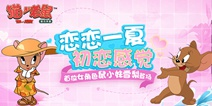 恋恋一夏甜蜜七夕 《猫和老鼠》鼠小妹雪梨登场