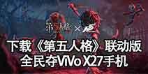 下载《第五人格》联动版,夺vivo X27手机!
