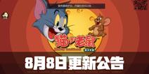 猫和老鼠欢乐互娱8月8日更新内容 多种活动齐上线