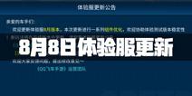 QQ飞车手游体验服8月8日更新完毕 一系列组件优化