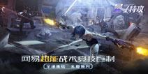 网易超能战术竞技手游《量子特攻》首测定档8月16日