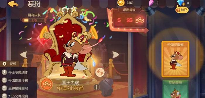 猫和老鼠欢乐互娱魔法魔镜更新预告 国王杰瑞首款S级皮肤闪亮登场
