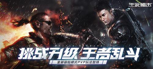 《生死狙击》新冒险模式PVP玩法 新地图角色全面升级