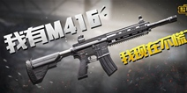 和平精英M416全面解析