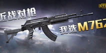 和平精英M762枪械测评