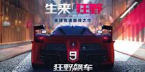 《狂野飙车9:竞速传奇》8月15日上线 安卓版可以提前下载游戏