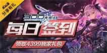 《300大作战》每日签到拿4399游戏盒独家礼包!