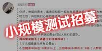 DNF手游8月23日开启小规模测试招募