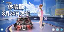 QQ飞车手游体验服8月24日更新完毕 赛车仿真功能开启