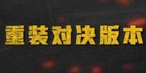 和平精英8月27日更新公告 沙鹰&装甲车&遗迹地图上线