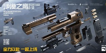 和平精英沙漠之鹰枪械测评