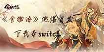 《食物语》燃爆首发下载夺switch