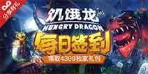 《饥饿龙》,每日签到拿4399游戏盒独家礼包!