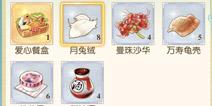 食物语送礼怎么送 食物语送礼物攻略