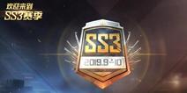 和平精英SS3赛季手册积分获取攻略 轻松上100级!