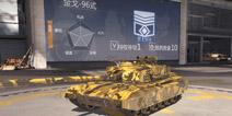 巅峰坦克金戈96式坦克分析 巅峰坦克69式坦克评测