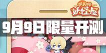 阴阳师妖怪屋9月9日下午14点开启限量删档测试