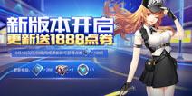 QQ飞车手游9月12日更新公告 开放城市全城追击