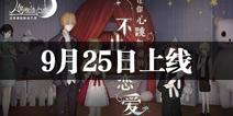 人偶馆绮幻夜9月25日正式上线 来一场危险的恋爱冒险