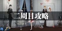 人偶馆绮幻夜二周目怎么过 第2关通关攻略
