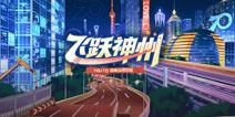 QQ飞车手游9月27日版本更新公告 飞跃神州玩法上线